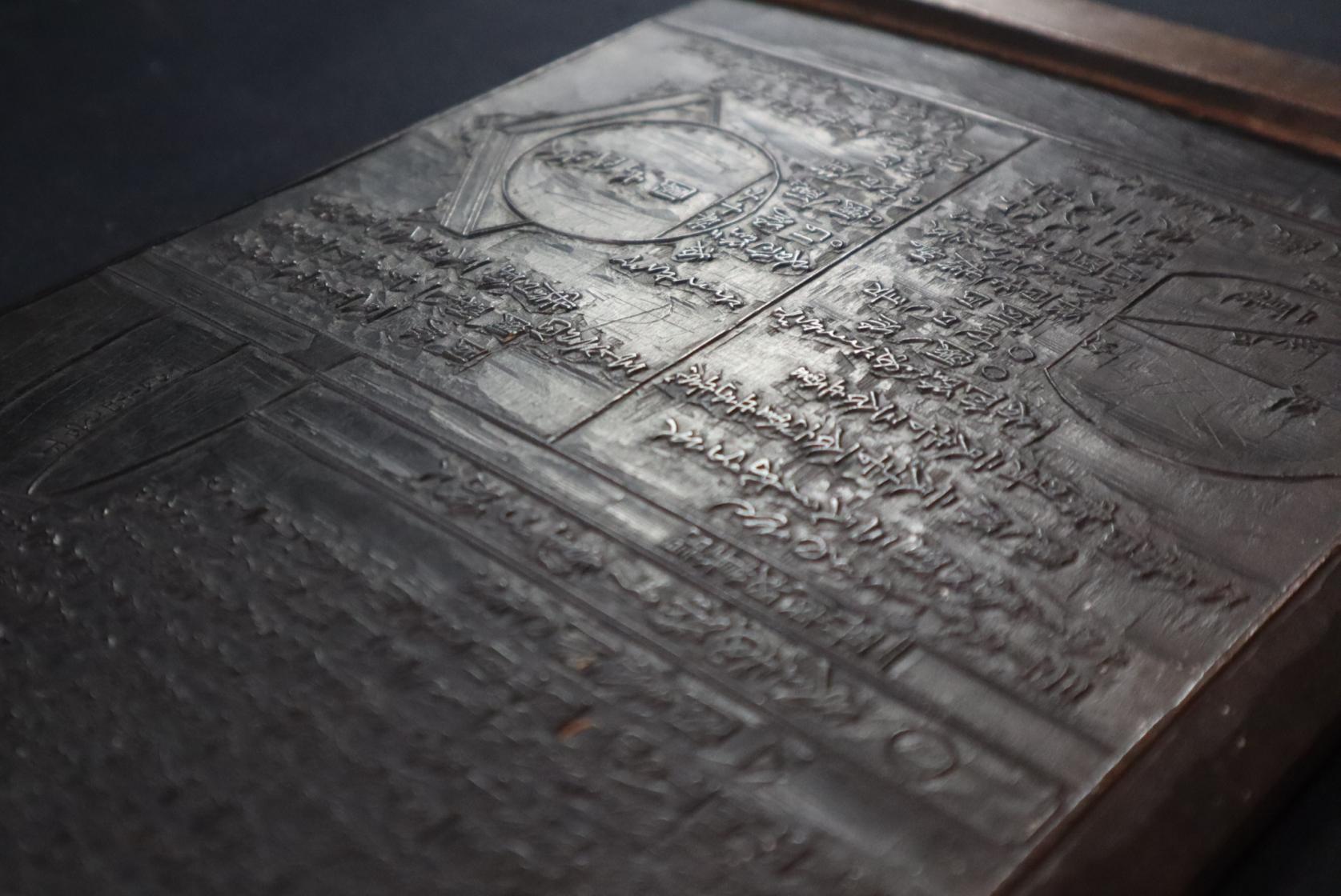 A woodblock for the printing of a Japanese Mathematical work, Saikoku Kaisanki